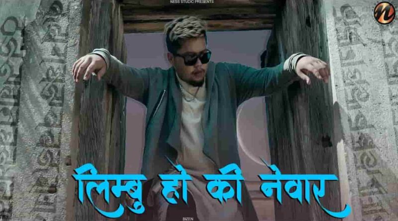 Limbu Ho Ki Newar Lyrics